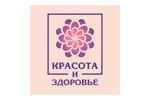 Красота и здоровье 2021. Логотип выставки