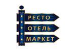 РестоОтельМаркет 2021. Логотип выставки