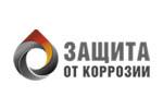 Защита от коррозии 2021. Логотип выставки