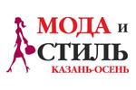 Мода и стиль. Казань-Осень 2021. Логотип выставки