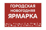 Городская Новогодняя ярмарка 2018. Логотип выставки