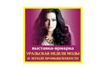 Уральская неделя моды и легкой промышленности 2019. Логотип выставки