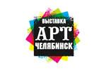 АРТ-Челябинск 2020. Логотип выставки