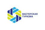 Мастерская туризма 2017. Логотип выставки