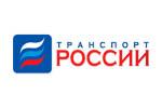 Транспорт России 2019