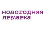 Новогодняя ярмарка в Ижевске 2020. Логотип выставки