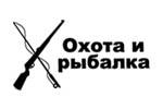 Охота и рыбалка 2022. Логотип выставки