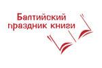 Балтийский праздник книги 2015. Логотип выставки