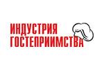 ИНДУСТРИЯ ГОСТЕПРИИМСТВА 2022. Логотип выставки