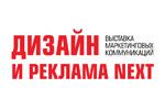 ДИЗАЙН И РЕКЛАМА - СУПЕРМАРКЕТИНГ 2020. Логотип выставки