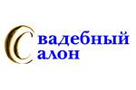 СВАДЕБНЫЙ САЛОН 2020. Логотип выставки