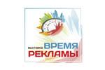 Время рекламы 2014. Логотип выставки