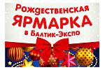 Рождественская ярмарка 2020. Логотип выставки
