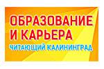 Образование и карьера. Читающий Калининград 2017. Логотип выставки