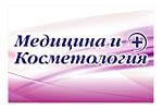 Медицина и косметология 2021. Логотип выставки