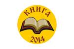 Книга 2014. Логотип выставки