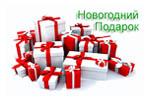 Новогодний подарок 2014. Логотип выставки