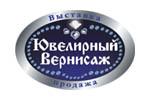 Ювелирный Вернисаж 2021. Логотип выставки