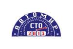 АВТОМИР 2013. Логотип выставки