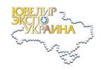 ЮВЕЛИР ЭКСПО УКРАИНА. Весна 2019. Логотип выставки