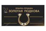 Elite-Ювелир 2018. Логотип выставки