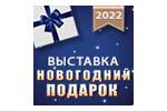 Новогодний подарок 2021. Логотип выставки
