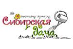 Сибирская дача 2021. Логотип выставки
