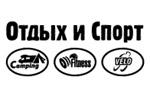 Отдых и спорт 2018. Логотип выставки