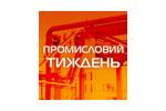 Промышленная неделя 2011. Логотип выставки