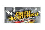 Автоэкзотика Sport Edition 2010. Логотип выставки