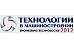 Технологии в машиностроении 2012. Логотип выставки