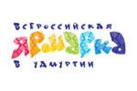 Всероссийская ярмарка в Ижевске 2021. Логотип выставки