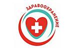 Здравоохранение 2020. Логотип выставки