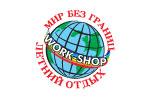 Мир без границ. Турбизнес 2010. Логотип выставки