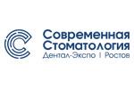Современная Стоматология. Дентал-Экспо. Ростов 2020. Логотип выставки