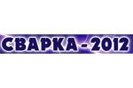 Сварка 2012. Логотип выставки