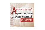 Российский архитектурно-строительный форум 2020. Логотип выставки