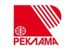 РЕКЛАМА 2021. Логотип выставки