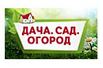 Дача. Сад. Огород. 2021. Логотип выставки