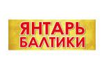 Янтарь Балтики 2020. Логотип выставки