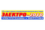 ЭЛЕКТРО-2010. Электротехника и Энергетика . Логотип выставки