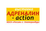 Адреналин-action 2010. Логотип выставки