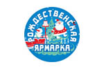 Рождественская ярмарка 2021. Логотип выставки