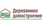 Деревянное домостроение / HOLZHAUS 2015. Логотип выставки