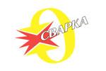 Сварка / Welding 2020. Логотип выставки