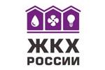 ЖКХ России 2022. Логотип выставки