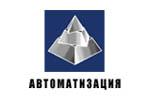 АВТОМАТИЗАЦИЯ 2021. Логотип выставки
