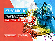 Make It Show. Киев 2015
