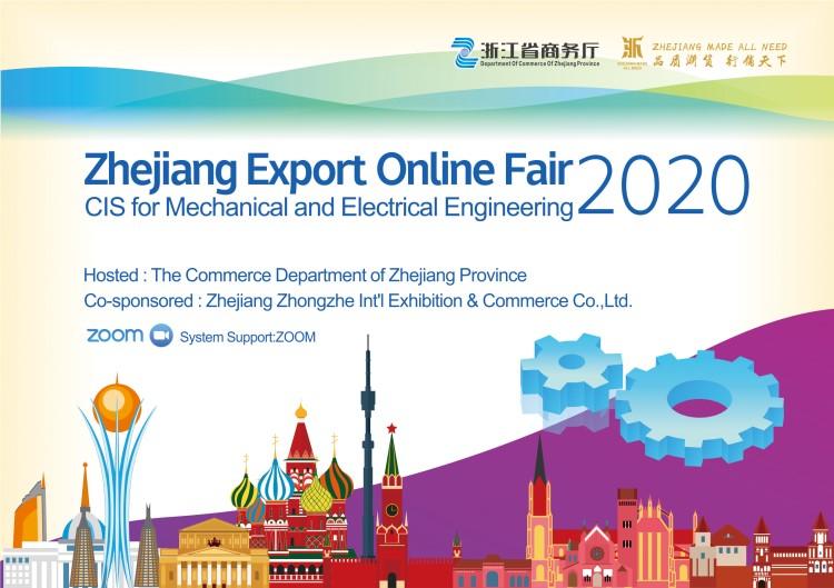 Чжэцзянская экспортная онлайн-выставка автокомпонентов, машиностроения и электроники