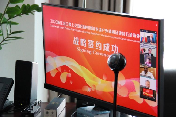 Чжэцзянская экспортная онлайн-выставка 2020